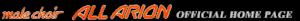 オールアリオン公式サイト